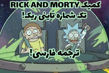 ریک و مورتی